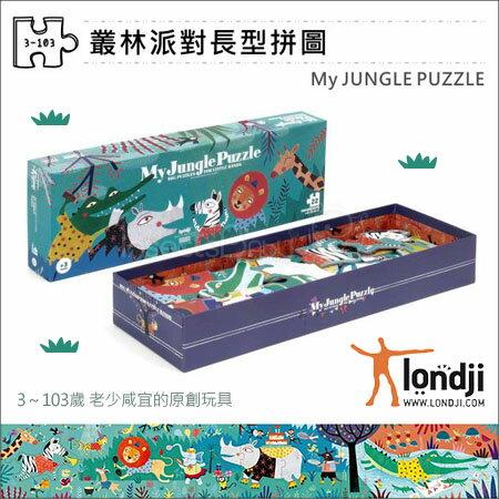 ✿蟲寶寶✿【西班牙Londji】幽默有趣老少咸宜親子同遊精美盒裝長型拼圖-叢林動物