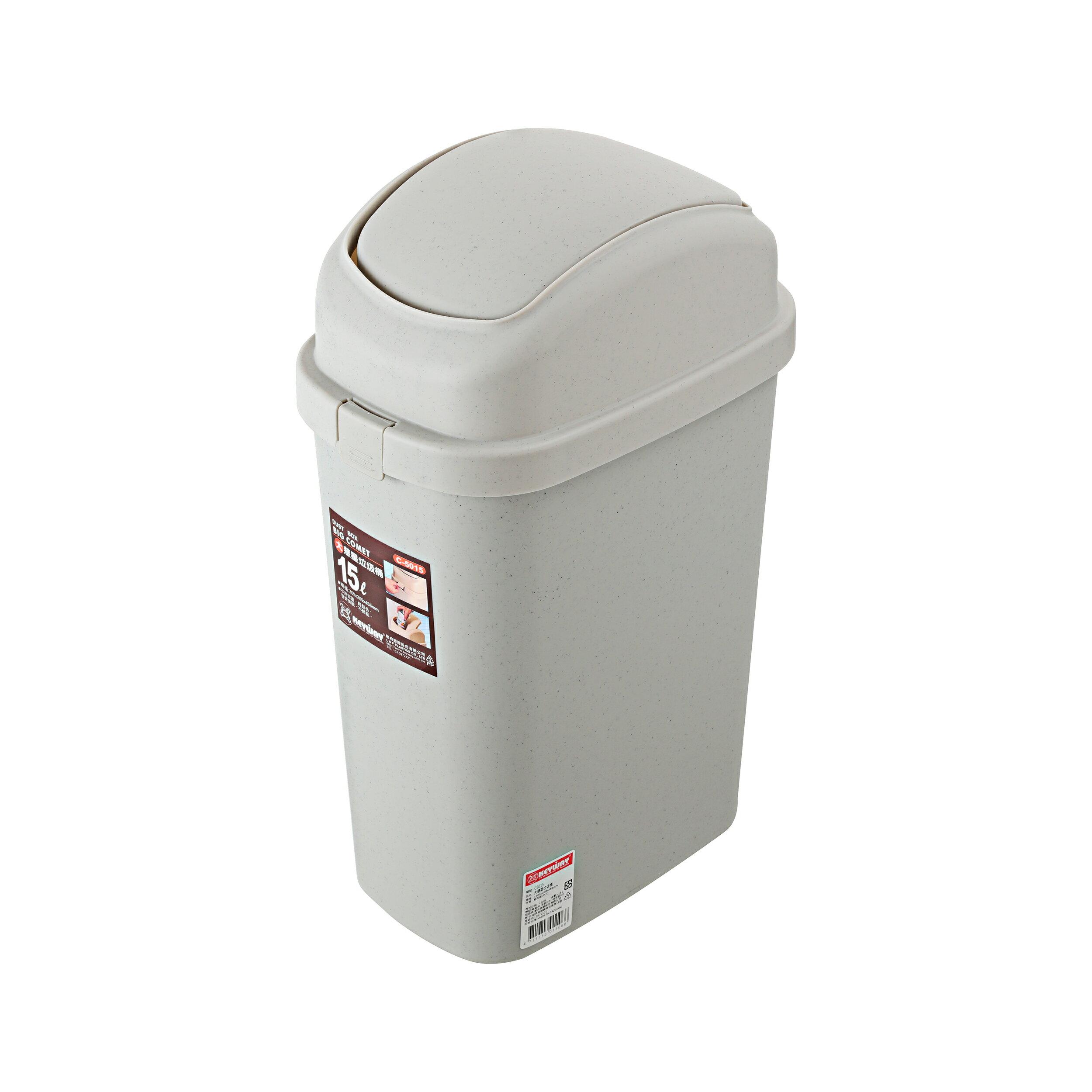 搖蓋式垃圾桶/環保概念/MIT台灣製造 大慧星垃圾桶 C5015  KEYWAY聯府