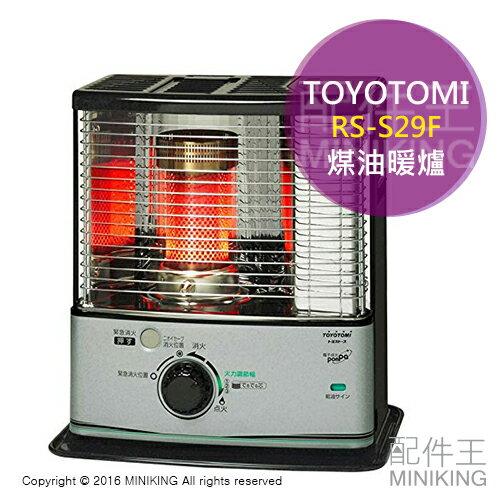 【配件王】日本代購 日本製 一年保 TOYOTOMI RS-S29F 煤油暖爐 10疊 電子點火