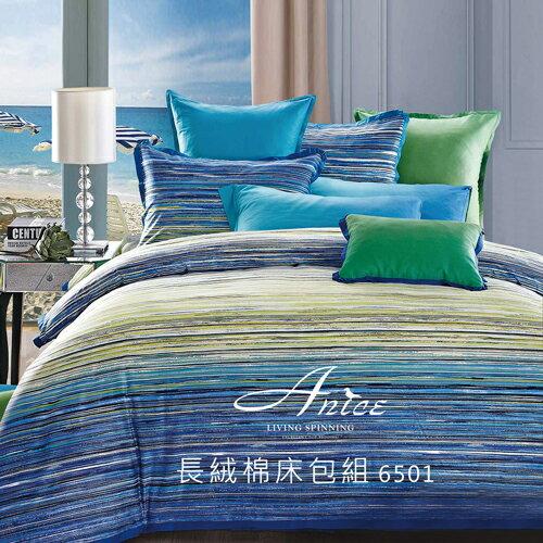 A-nice 60支長絨棉床包被套四件組-雙人(湛海)