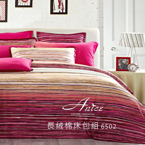 A-nice 60支長絨棉床包被套四件組-雙人(彤楓)