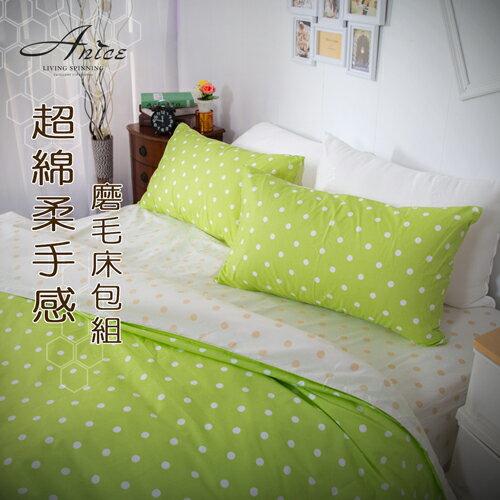 A-nice 超細纖維 磨毛雙人床包組 MT-01 綠白【光譜色彩 織出繽紛暖暖風】 超綿柔手感、更透氣、不悶熱