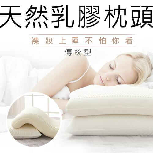 (送枕套一入)100%乳膠枕【天然透氣、Q軟支撐力佳】傳統麵包型 PW-04
