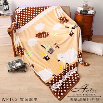 【A-nice 法蘭絨四季毯】包邊加厚款-雙人 WP 102 雲朵綿羊