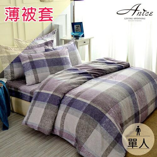 A-nice 台灣製舒柔天絲絨薄被套-單人(布依時代)