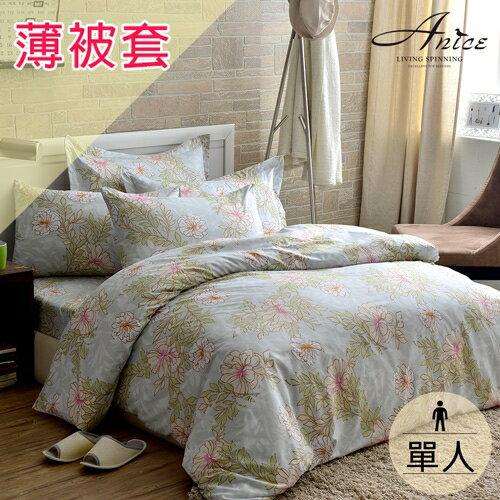 A-nice 台灣製舒柔天絲絨薄被套-單人(筱夢提香)