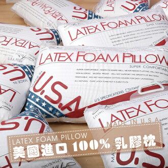 A-nice100%乳膠枕美國進口乳膠枕-中高型 一入