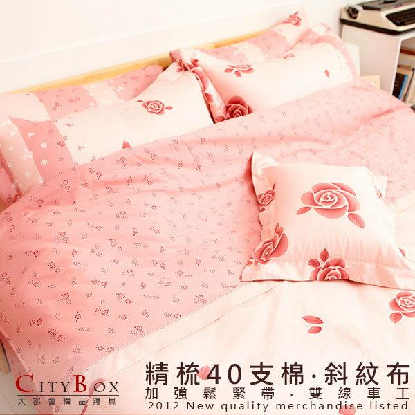 A-nice 雅妮詩居家~台灣製作100%精梳棉。DORIS專櫃寢具。五呎床罩七件組。玫瑰戀曲 TA-004