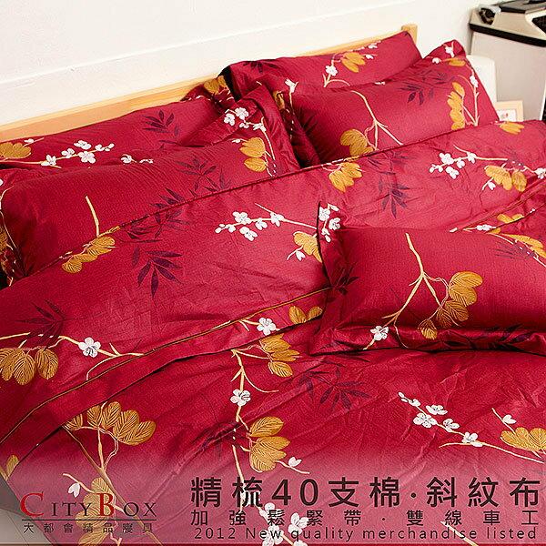A-nice 雅妮詩居家~台灣製作100%精梳棉。DORIS專櫃寢具。五呎床罩七件組。秋紅花園 TA-003