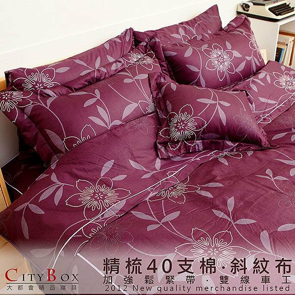 A-nice 雅妮詩居家~台灣製作100%精梳棉。DORIS專櫃寢具。五呎床罩七件組。紫戀濃情 TA-012