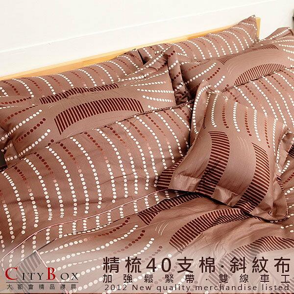 A-nice 雅妮詩居家~台灣製作100%精梳棉。DORIS專櫃寢具。五呎床罩七件組。動感旋律 TA-016