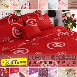 A-nice 雅妮詩居家~台灣製作100%精梳棉。DORIS專櫃寢具。五呎床罩七件組。魅力戀情 TA-020