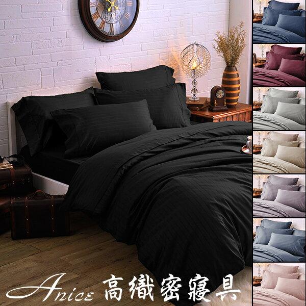 A-nice 80支紗400針高織密-床包被套組˙五呎(純黑)˙希臘外銷布