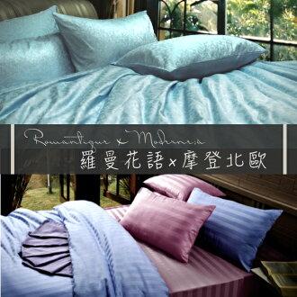 雅妮詩居家 年終回饋大促銷˙300針大緹花寢具【床包 / 被套】六呎套裝