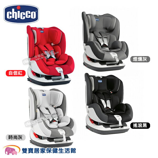 Chicco Seat up 012 Isofix安全汽座 (四色可選)