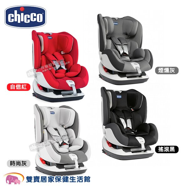 Chicco Seat up 012 Isofix安全汽座 (四色可選)