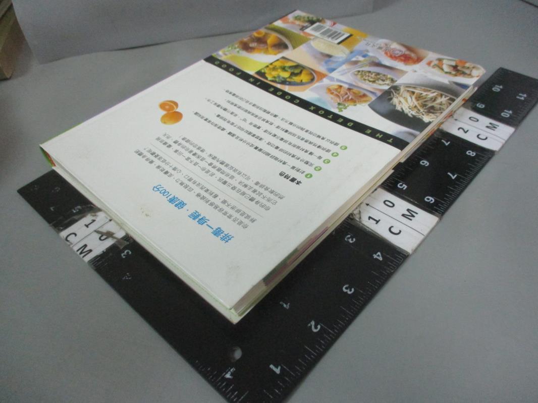 【書寶二手書T3/養生_J3W】全食物排毒密碼_康鑑文化