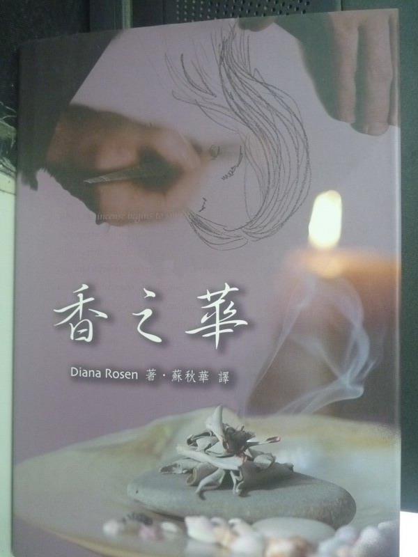 ~書寶 書T2/美容_XDL~香之華_Diana Rosen