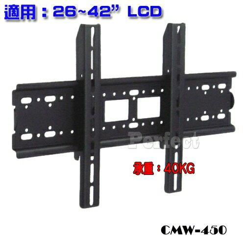26~55吋液晶電視壁掛架 CMW-450 **免運費** 台灣製造 MIT