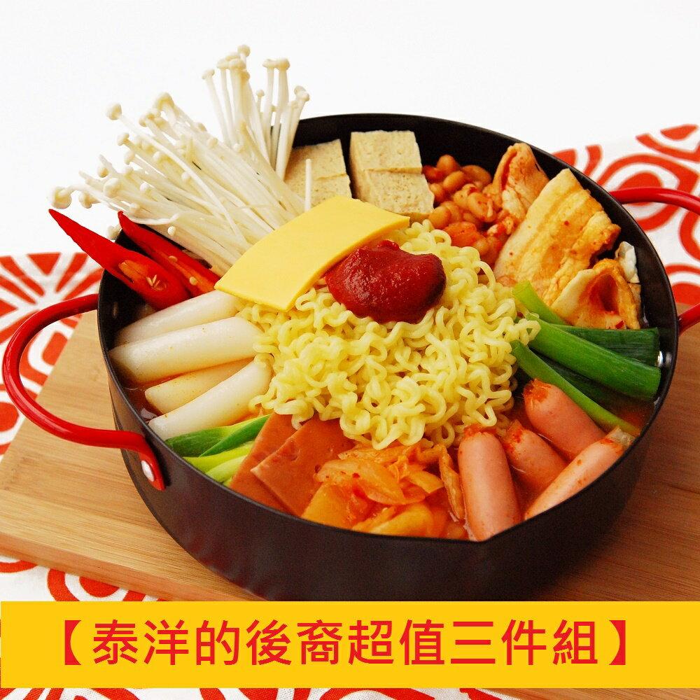【組合】泰洋的後裔超值三件組【泰亞迷】團購美食、泰式料理包、5分鐘輕鬆上菜 1