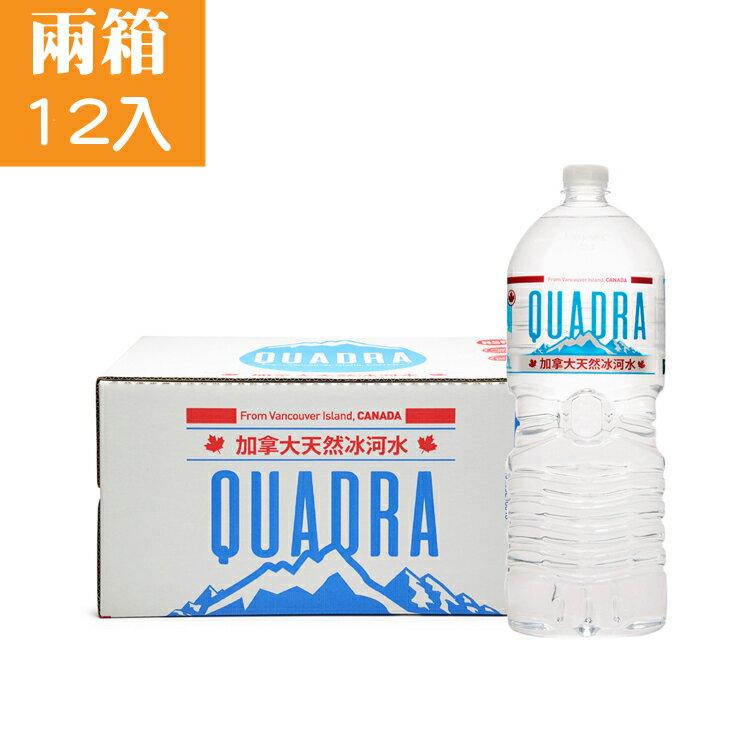 《QUADRA》加拿大天然冰河水2L(12入/2箱)