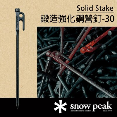 ~鄉野情戶外用品店~ Snow Peak ^| ^| 鍛造強化鋼營釘-30/R~103 ~