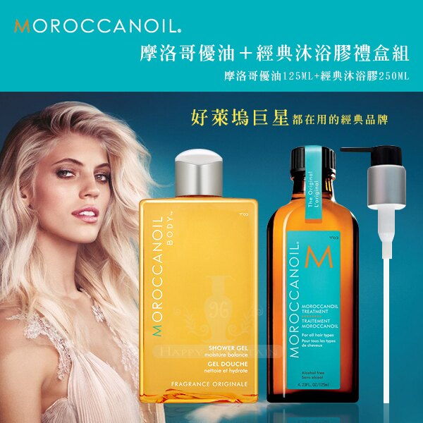 美國Moroccan Oil摩洛哥優油125ml+經典沐浴膠禮盒組