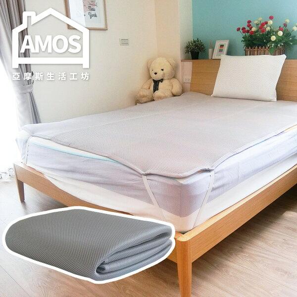 床墊床單枕頭【PAC020】5尺雙人3D透氣床墊Amos
