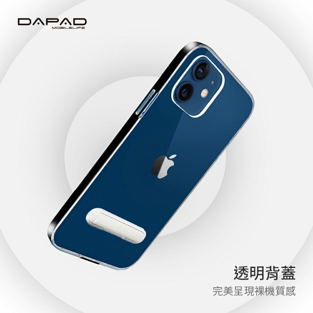 """""""扛壩子"""" Dapad iPhone 12 12 Pro 6.1吋 晶盾護甲殼 手機殼保護殼背蓋防摔殼"""