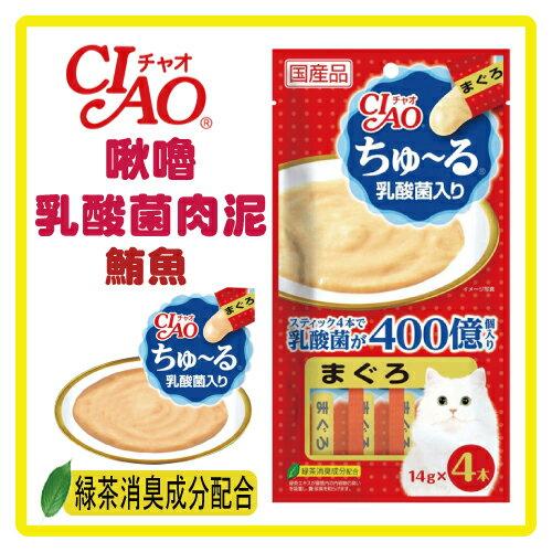 【日本直送】CIAO 啾 啾嚕乳酸菌肉泥-鮪魚14g*4條(SC-231)-80元>可超取 【容易舔食的美味肉泥,全齡貓都能輕鬆享用】 (D002B01)