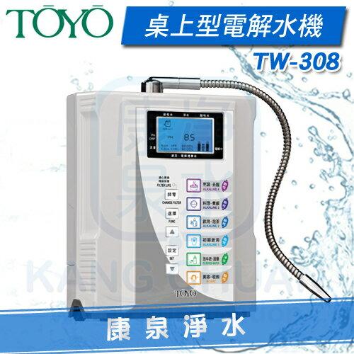 ◤免費安裝◢ TOYO TW-308 桌上型電解水機 送原廠三道淨水器、專用酸性水出水龍頭 享分期0利率