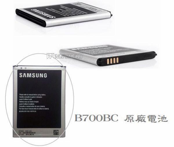 【免運費】Samsung B700BC【原廠電池】 i9200 Galaxy Mega 6.3【內建NFC晶片】
