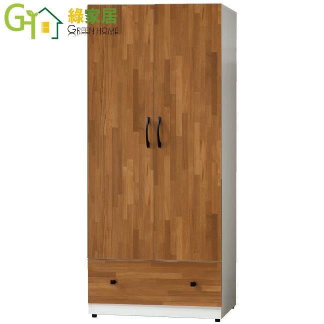 【綠家居】賽夫 木紋雙色2.5尺開門衣櫃組合(吊桿+單抽)