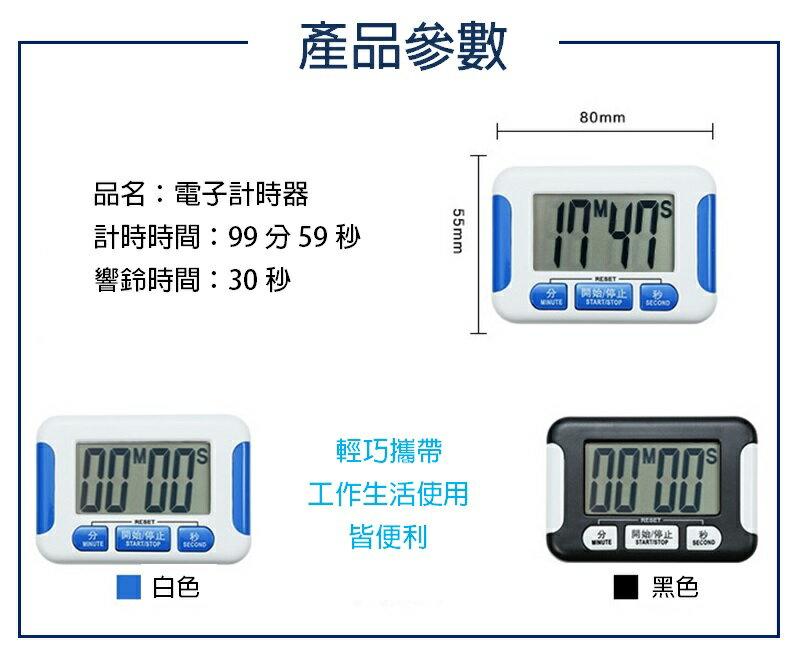 電子計時器 多功能大屏幕計時 倒數計時器 烹飪計時 學習時間計時 電子定時器 運動時間計測 廚房用品 7