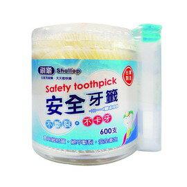 刷樂 安全牙籤600支贈外出攜帶盒◆德瑞健康家◆