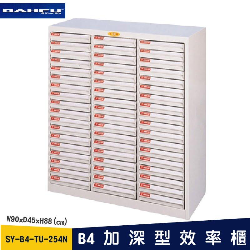 ◎分層好整理◎ SY-B4-TU-254N B4加深型效率櫃 檔案櫃 文件櫃 資料櫃 整理盒 抽屜收納櫃【大富】