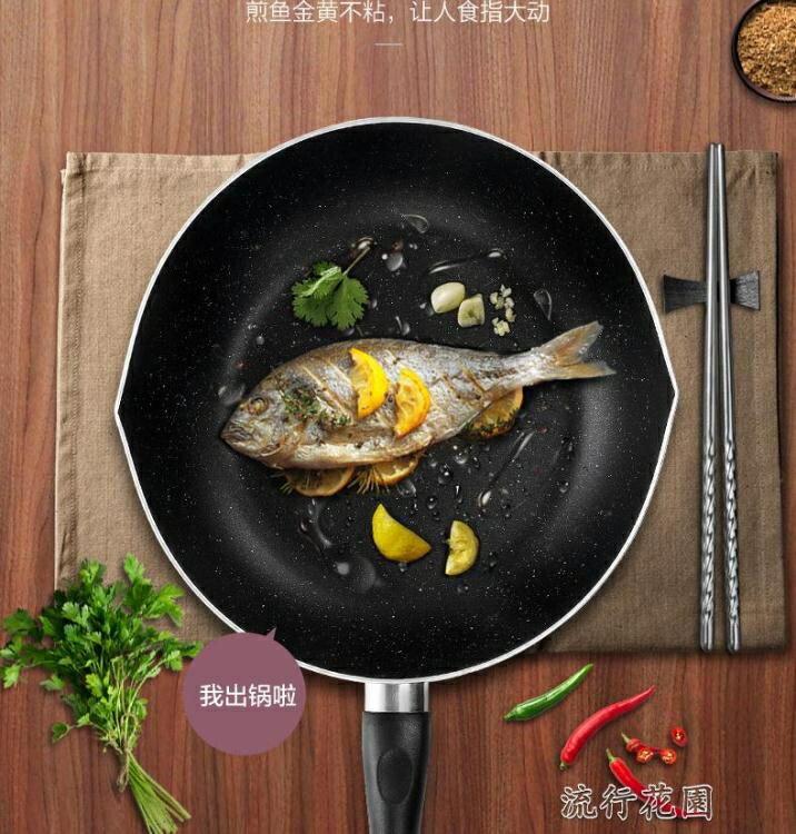 麥飯石不黏鍋家用炒鍋電磁爐不沾鍋煤氣灶適用炒菜專用平底鍋