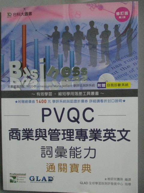 ~書寶 書T9/語言學習_ZCM~PVQC商業與管理 英文詞彙能力通關寶典_修訂版_2