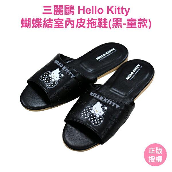 單品免運! HELLO KITTY 蝴蝶結室內皮拖鞋 兒童款 黑色 台灣製 Sanrio 三麗鷗〔蕾寶〕