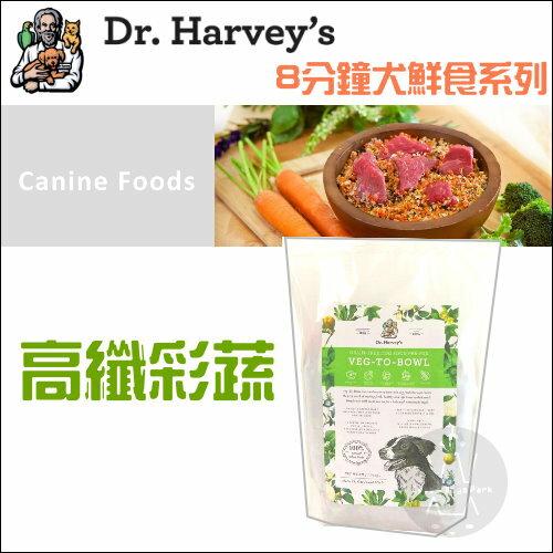 +貓狗樂園+  哈維博士Dr. Harvey's【8分鐘高纖彩蔬。犬鮮食。3磅】2160元 - 限時優惠好康折扣