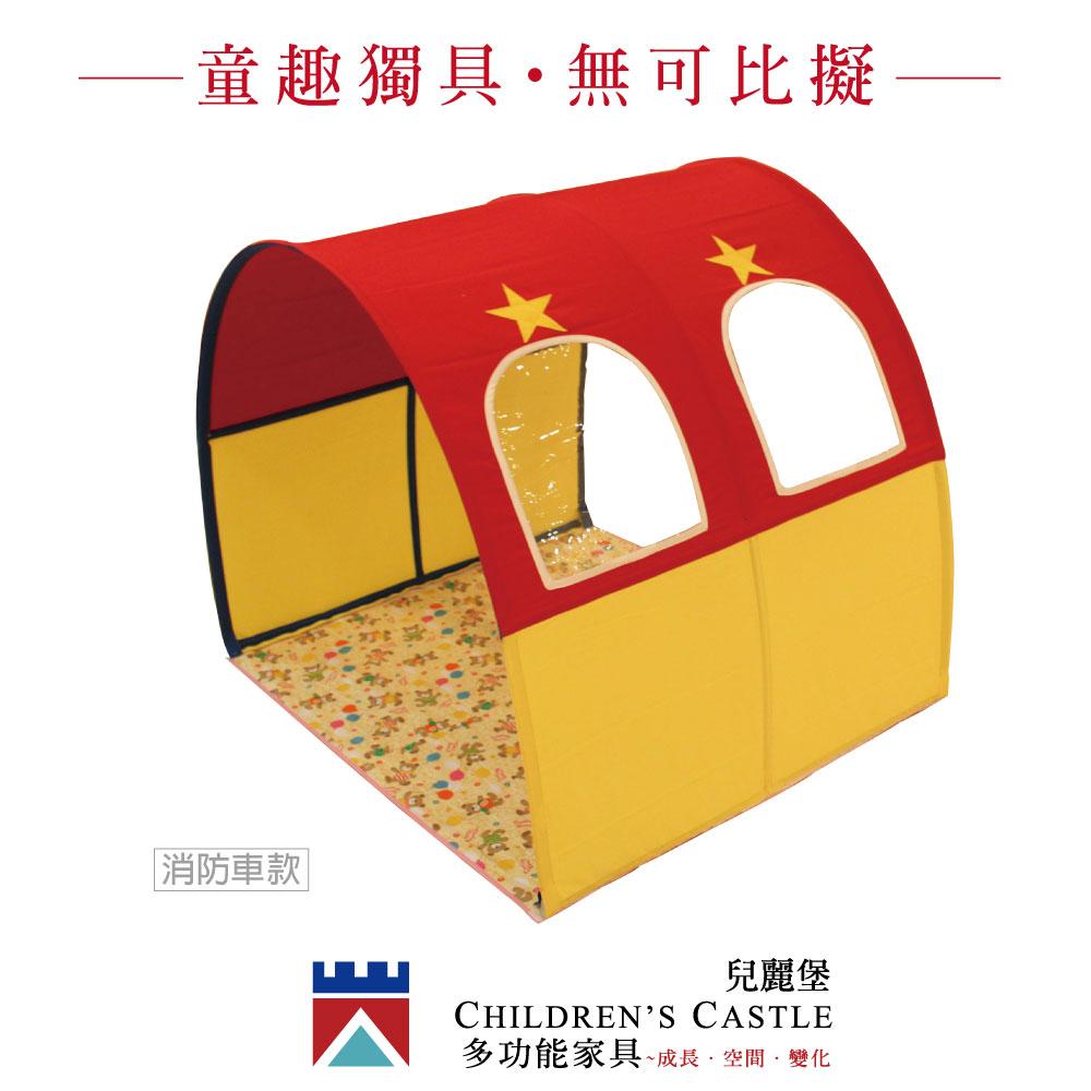 兒麗堡 - 【玩趣配件 帳篷 (款式:消防車)】 兒童床 兒童家具 雙層床 多功能家具《預購商品》