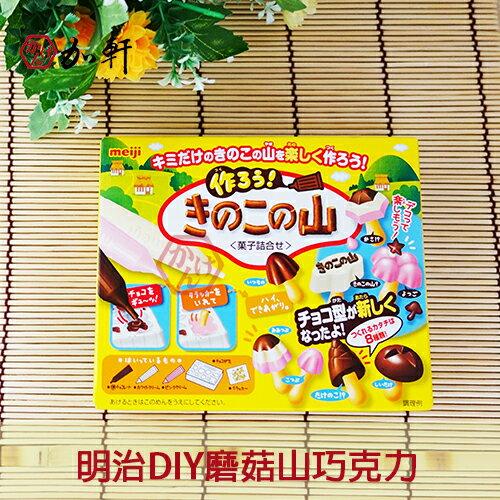 ~加軒~ 明治DIY磨菇山巧克力^(效期2017.05.31^)
