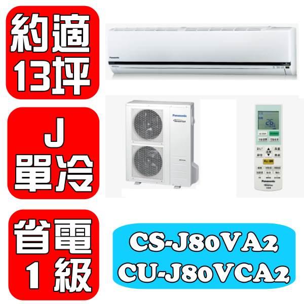 再9折回饋(送10倍點)★國際牌《約適13坪》〈J系列〉變頻單冷分離式冷氣【CS-J80VA2/CU-J80VCA2】