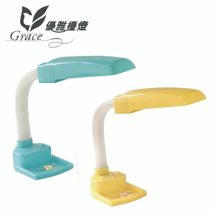 【優雅牌】大寶熊PL-13W 電子式護眼檯燈(2色) UY-1308