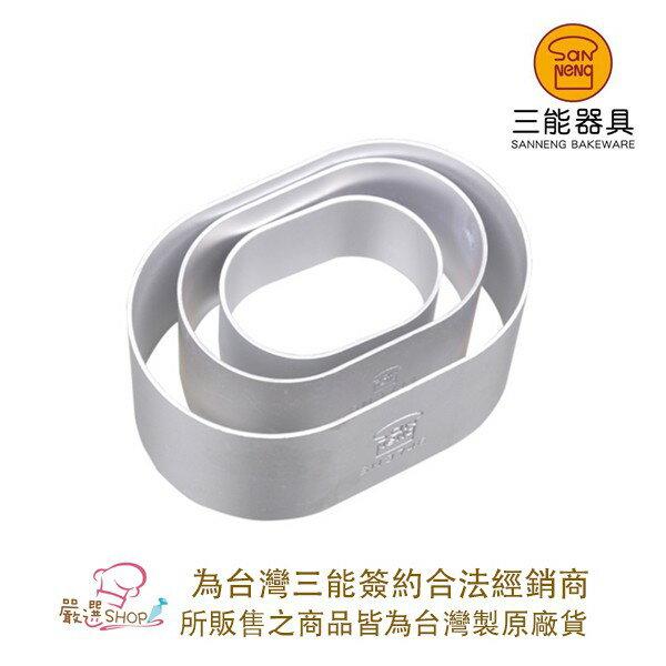 【嚴選SHOP】【SN3743】三能 台灣製 橢圓型鳳梨酥模 橢圓圈(陽極) 橢圓型壓模 切模 餅乾模 原SN3254