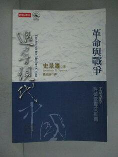 【書寶二手書T1/歷史_OCX】追尋現代中國-革命與戰爭_溫洽溢,史景遷