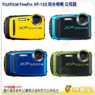 6期0利率 富士 FUJIFILM FinePix XP-120 XP120 防水相機 公司貨 數位相機 光學變焦 無線通訊