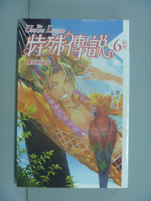 【書寶二手書T1/一般小說_GMO】特殊傳說6-塵封的祕密_護玄_輕小說