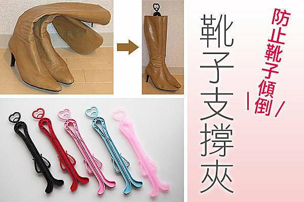 BO雜貨【YK1076】靴子支撐夾 短筒靴撐 鞋撐鞋夾鞋架靴夾靴架 鞋子收納 鞋櫃收納