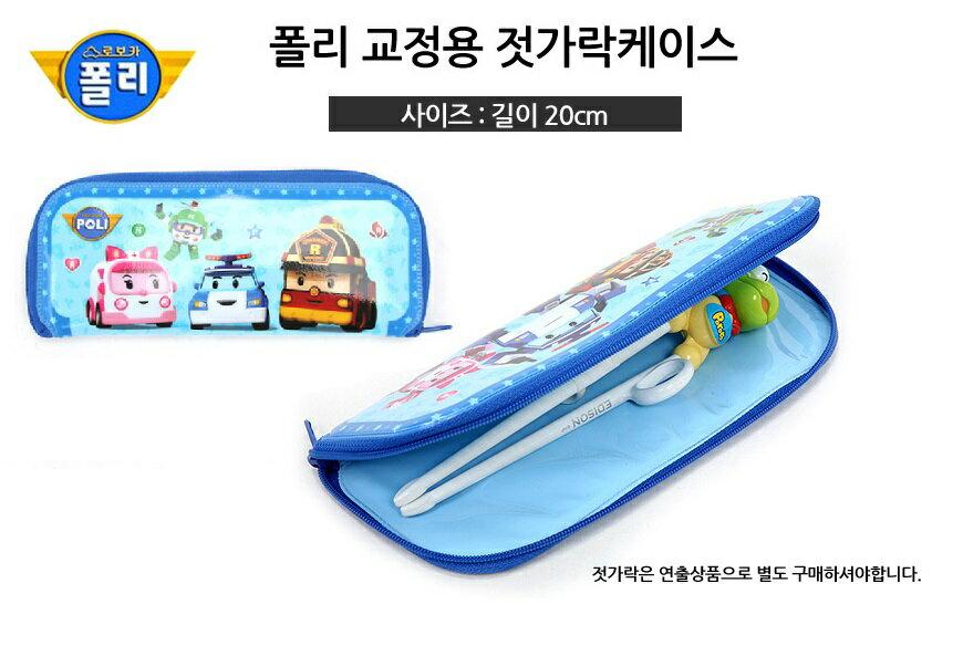 韓國EDISON POLI波力餐具袋 波力餐具收納袋 防水抗菌PVC薄膜餐具袋 學習筷收納包
